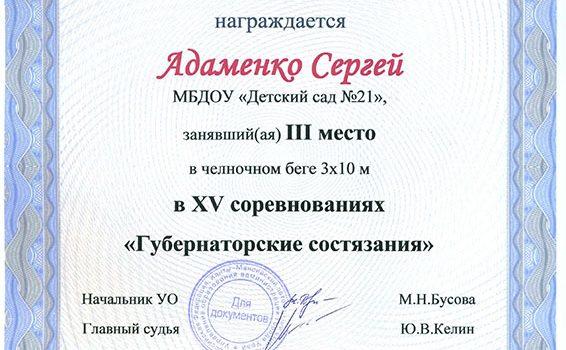 Адаменко Сергей