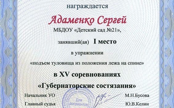 Адаменко Сер