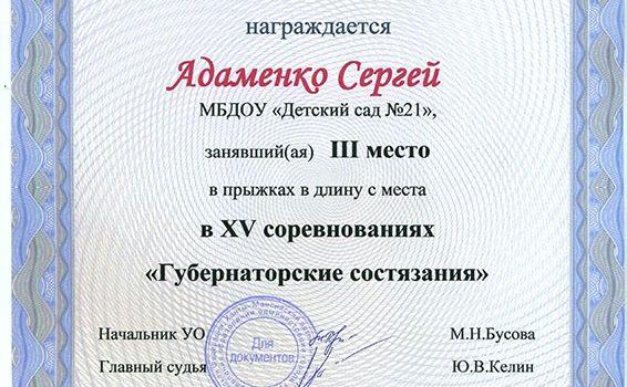 Адаменко С