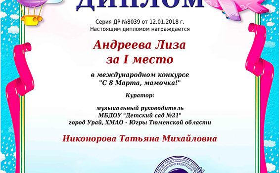 Андреева Л2018