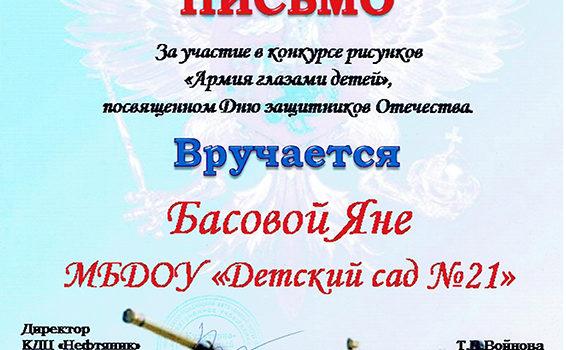 Басова аня 2018