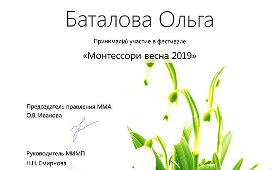 Баталова О.Н. Монтессори весна 2019