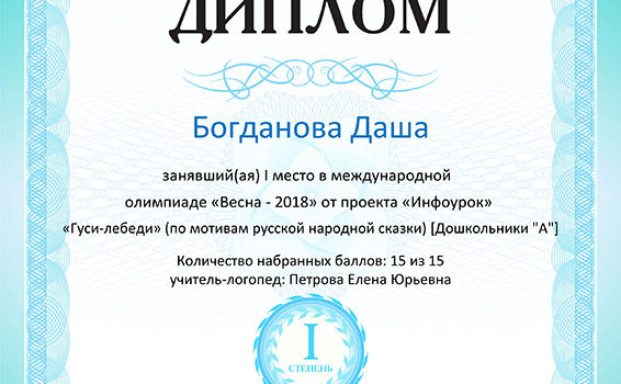 Богданова Даша 2018