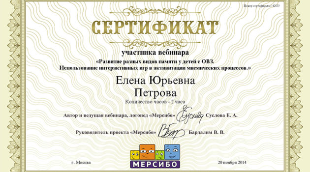 Вебинар ОВЗ Петрова 2014