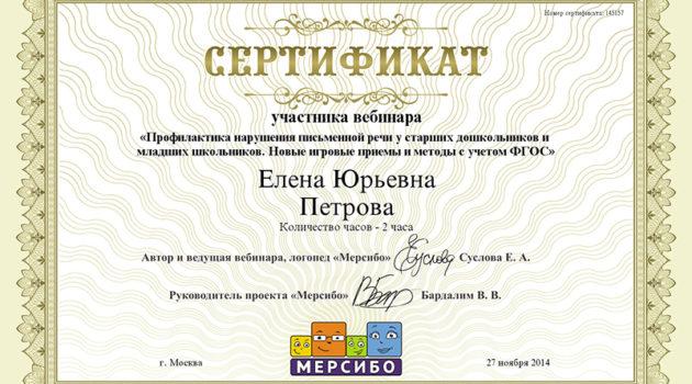 Вебинар ФГОС Петрова 2014