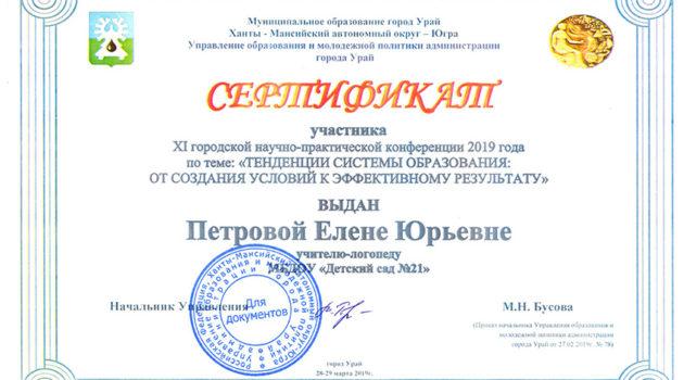 ГНПК петрова е2019