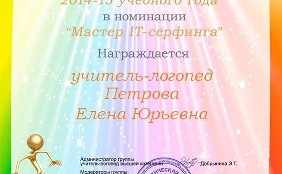 Диплом ИТ 2015