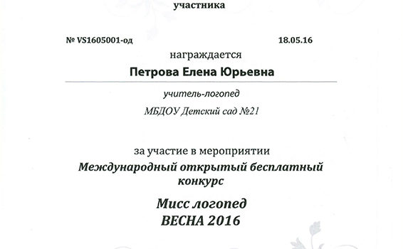 Диплом Мисс весна 2016
