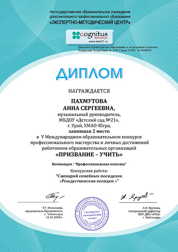 Диплом Пахмутова 2018