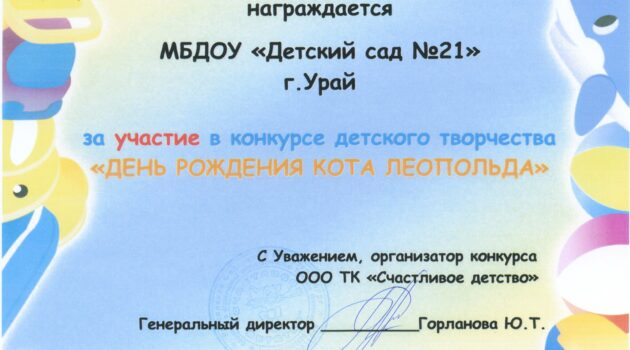 Диплом участника День рождение кота Леопольда
