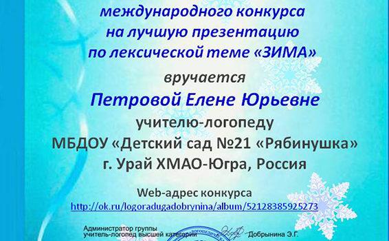 Зима Петрова 2015
