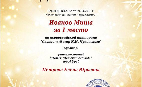 Иванов миша 2016