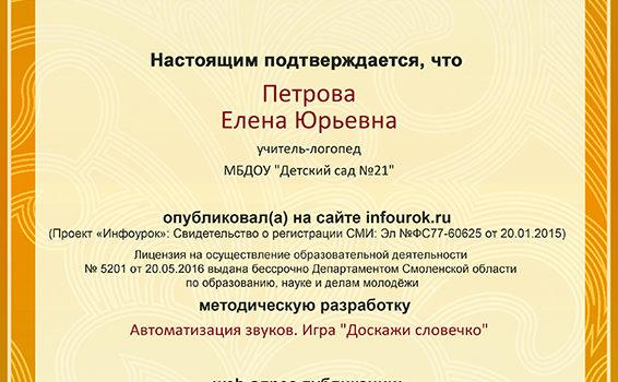 Инфоурок Доскажи словечко 2016