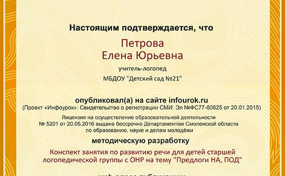 Инфоурок Петрова 2016