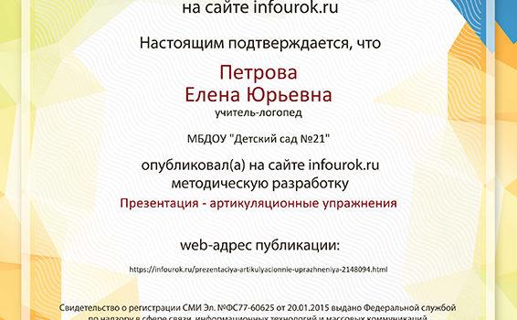 Инфоурок Петрова 2017