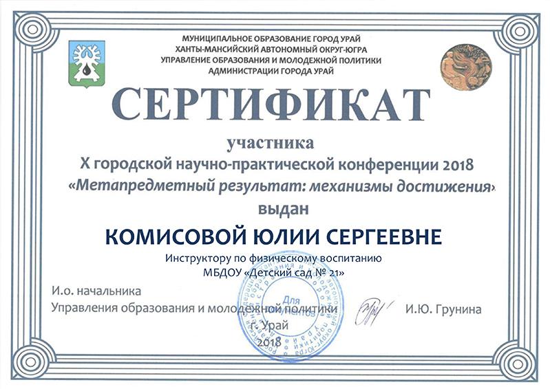 Комисова ГНПК 2018