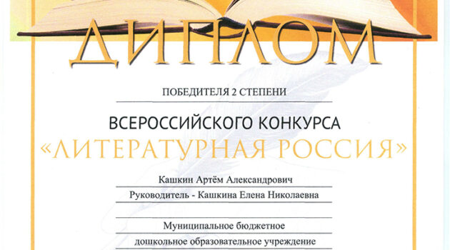 Литературная Россия 2019