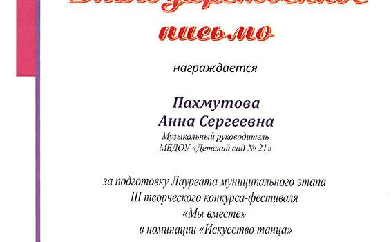 Пахмутова А.С.благодарственное Мы вместе 2018