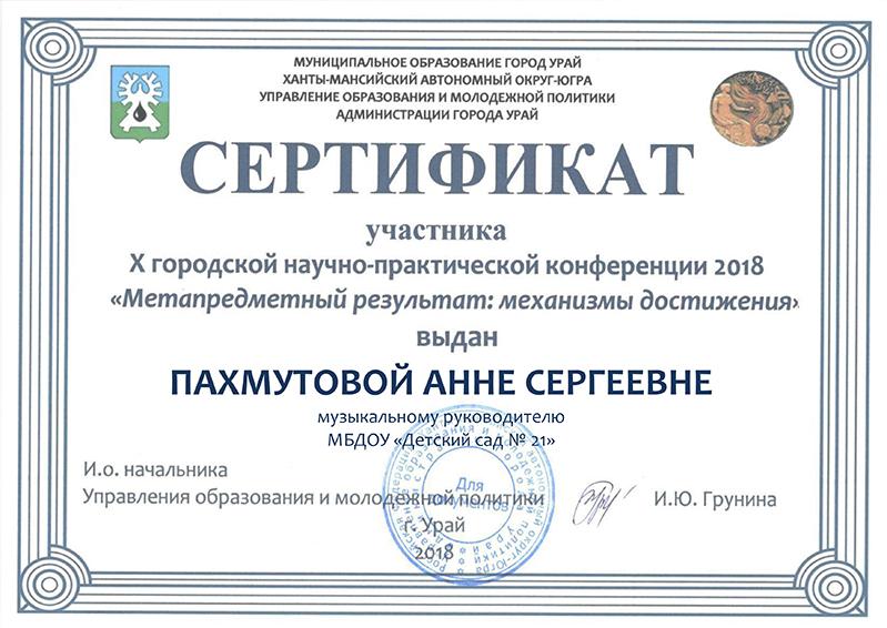 Пахмутова ГНПК 2018