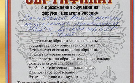 Педагоги России Пахмутова