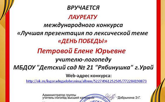 Петрова ЕЮ, лауреат ДП 2015