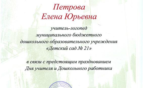 Почетная грамота УО 20115