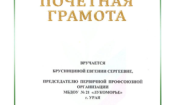 Почетная грамота (активная работа в профсоюзе)2015