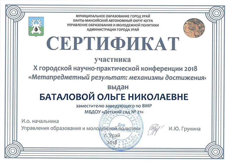 СЕРТИФИКАТ ГНПК 2018 Баталова