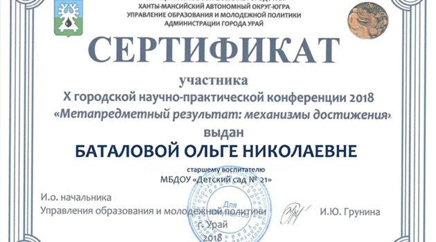 СЕРТИФИКАТ ГНПК 2018