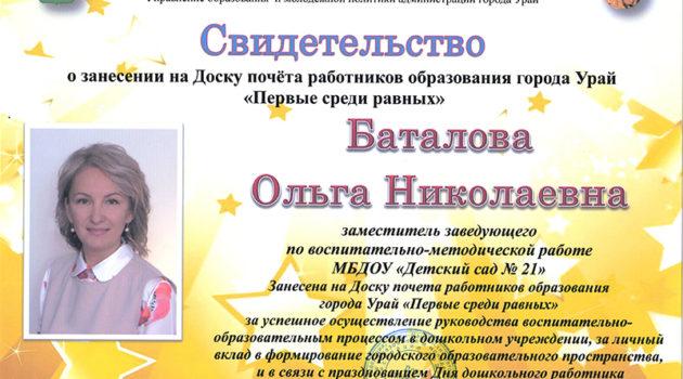 Свидетельство Баталова О.Н.