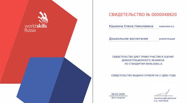 Сертификат оценки демонстр экзамена 2020 каш