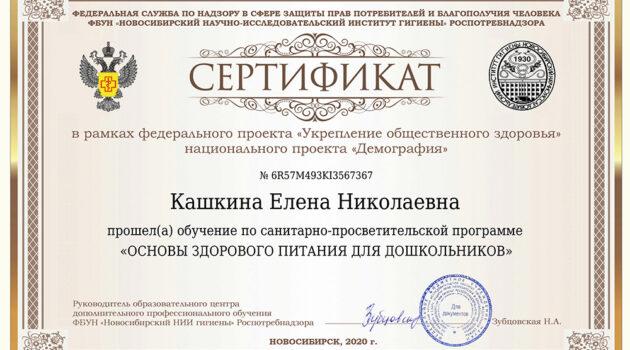 Сертификат по санитарно-просветительской программе 2020 каш
