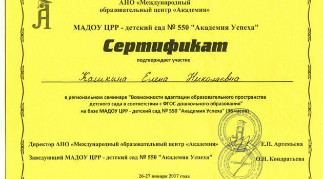 Сертификат участия в региональном семинаре2017 каш