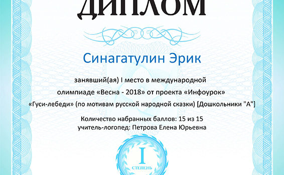 Синагатуллин Э