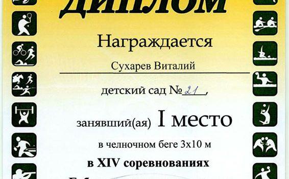 Сухарев2016