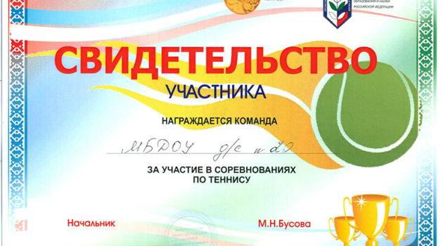 Теннис Петрова
