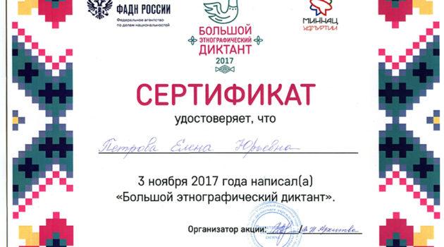 Этнодиктант 2017