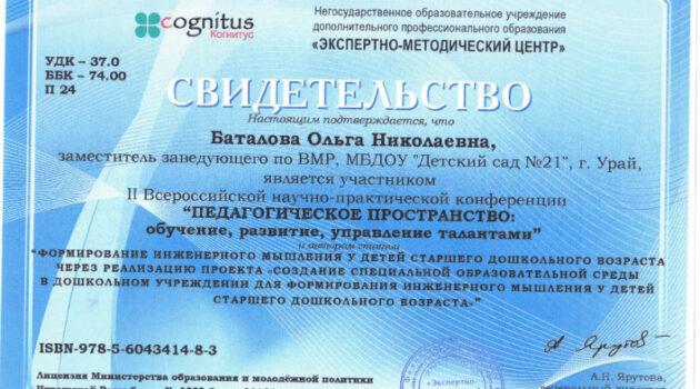 свидетельство печать Баталова О2019