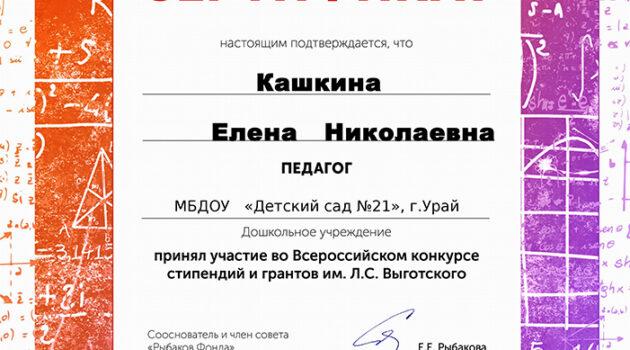 сертификат всероссийского конкурса ЛС Выгодского 2017