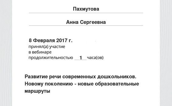 Сертификат Пахмутова