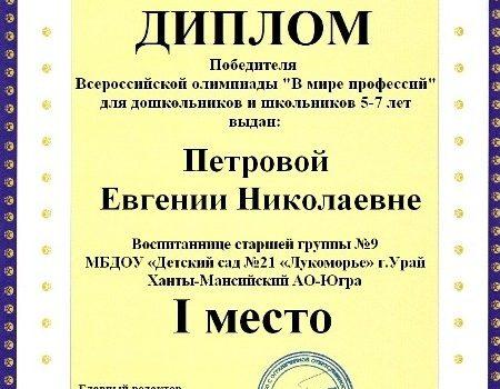Моторина Наталья Анатольевна