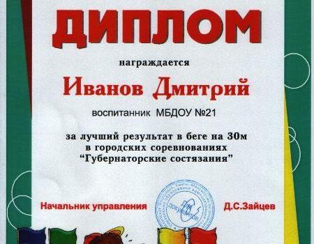 Иванов 2