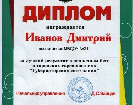 Иванов 3