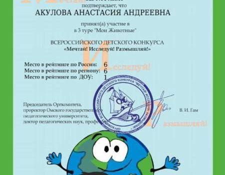 Акулова Анастасия