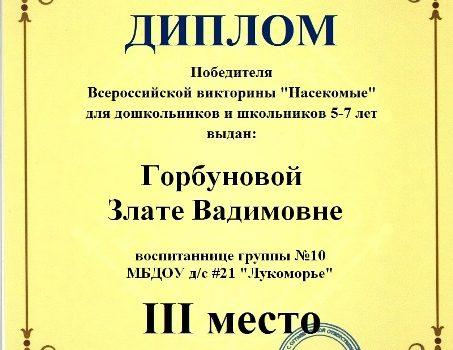 Горбуновой Злате Вадимовне