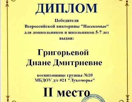 Григорьевой Диане Дмитриевне