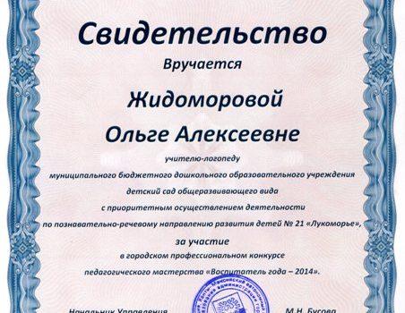Жидоморова ОА465