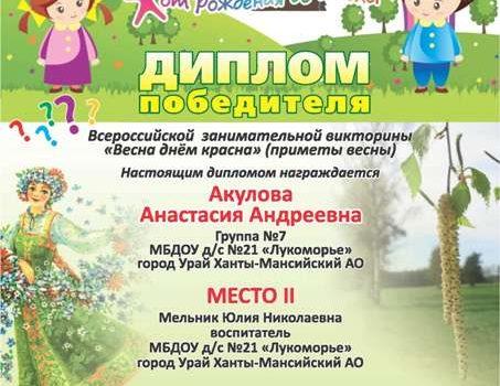 Акулова Настя