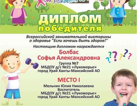 Болбас Софья