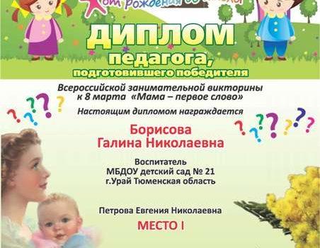 Борисова Г.Н 3